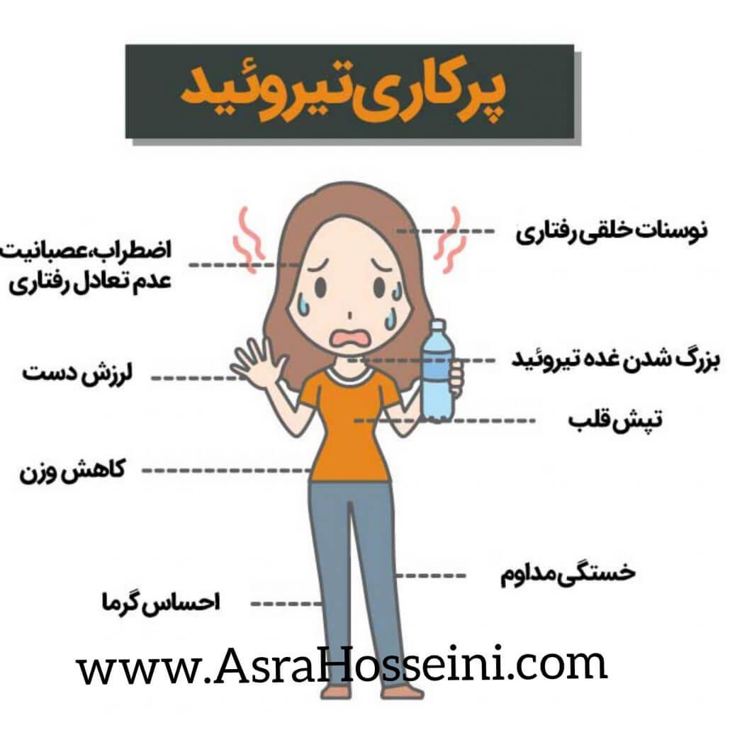 پرکاری و کم کاری تیروئید عامل ریزش مو است