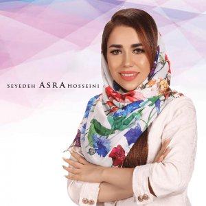 اسرا حسینی
